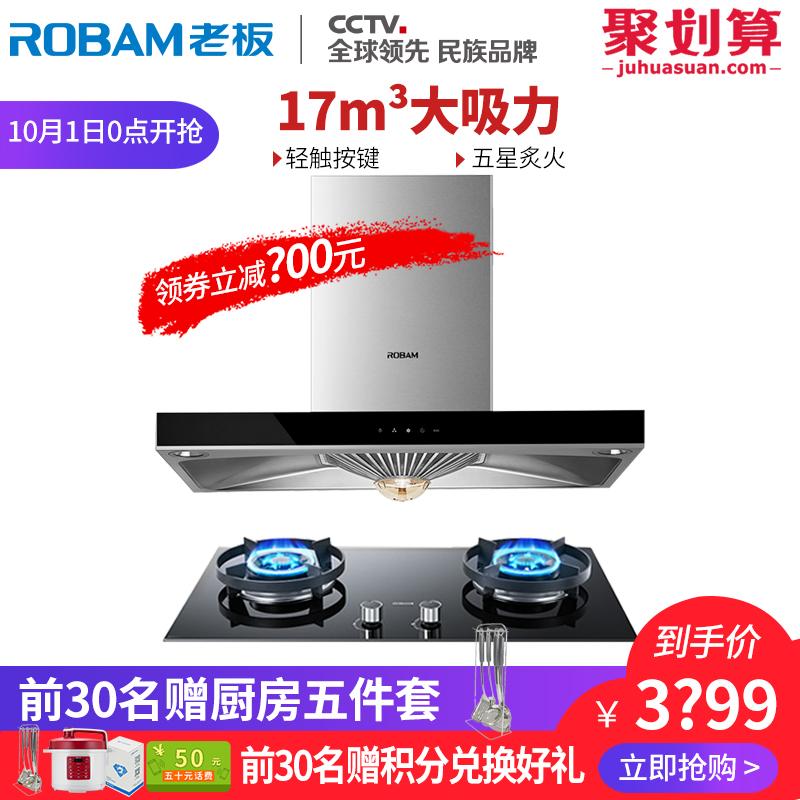 Robam-老板65X6+36B0-36G3 欧式油烟机顶吸智抽油烟机8307升级款