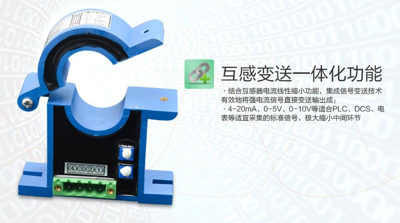 米科开合式霍尔电流变送器产品功能