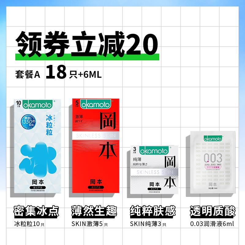 Okamoto 冈本 密集冰点避孕套10只+Skin激薄5只+Skin纯薄3只+0.03润滑液6mL 天猫优惠券折后¥49包邮(¥69-20)