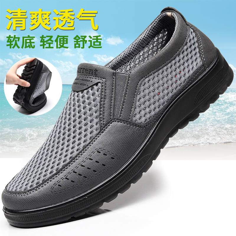 老北京布鞋夏季男网鞋透气网面中老年爸爸鞋软底老人休闲大码男鞋