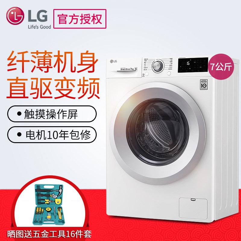 LG WD-N51HNG21 7公斤 滚筒洗衣机全自动DD直驱变频脱水静音 6 8