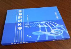 Базовая теория музыки учебник ли Юань