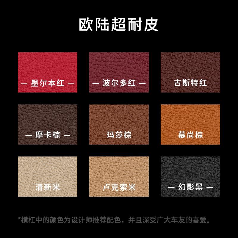 Цвет: Пять сидений-континентальный супер-устойчивы кожа-Примечание моделей цвет-полный пакет