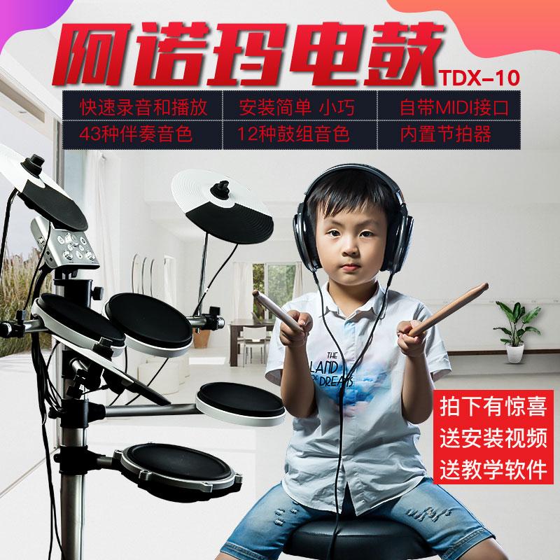 阿诺玛电子鼓儿童成人专业架子鼓便携式折叠爵士鼓打击板乐器全套