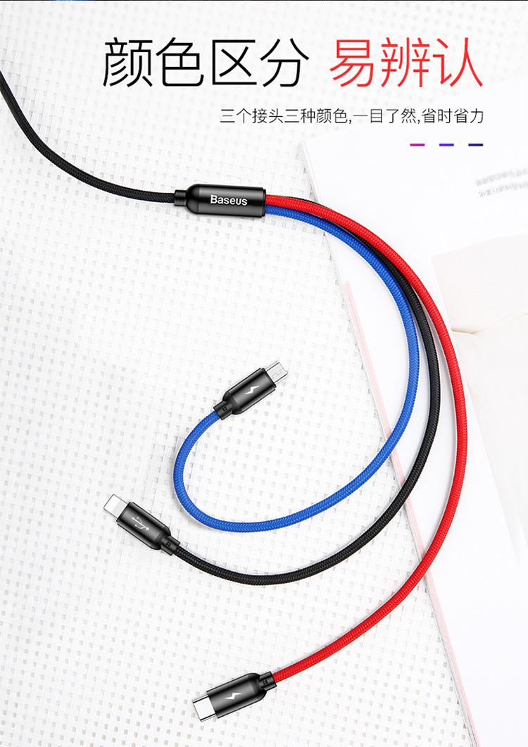 倍思苹果数据线一拖三快充安卓type-c华为三合一多功能手机充电线