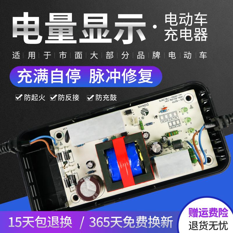 电动车电瓶充电器48v20ahv40ah60v20ah72v20ah自动断电大功率通用
