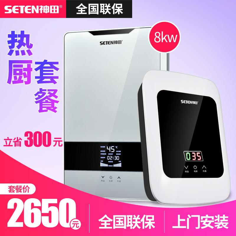 神田L8+S1热厨套装 即热式电热水器小型家用小厨宝厨房壁挂免储水