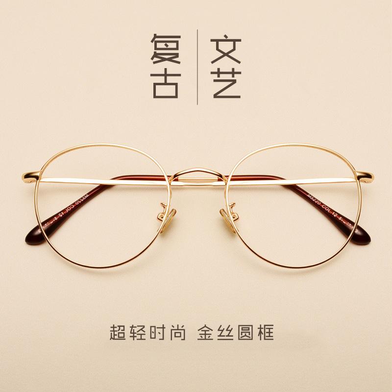 防蓝光防辐射眼镜金丝眼镜框男配成品近视圆框护目平光镜女潮复古