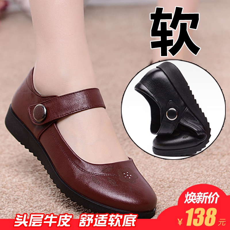 老人皮鞋妈妈鞋牛皮软底女舒适秋季太太单鞋中老年防滑奶奶鞋平底