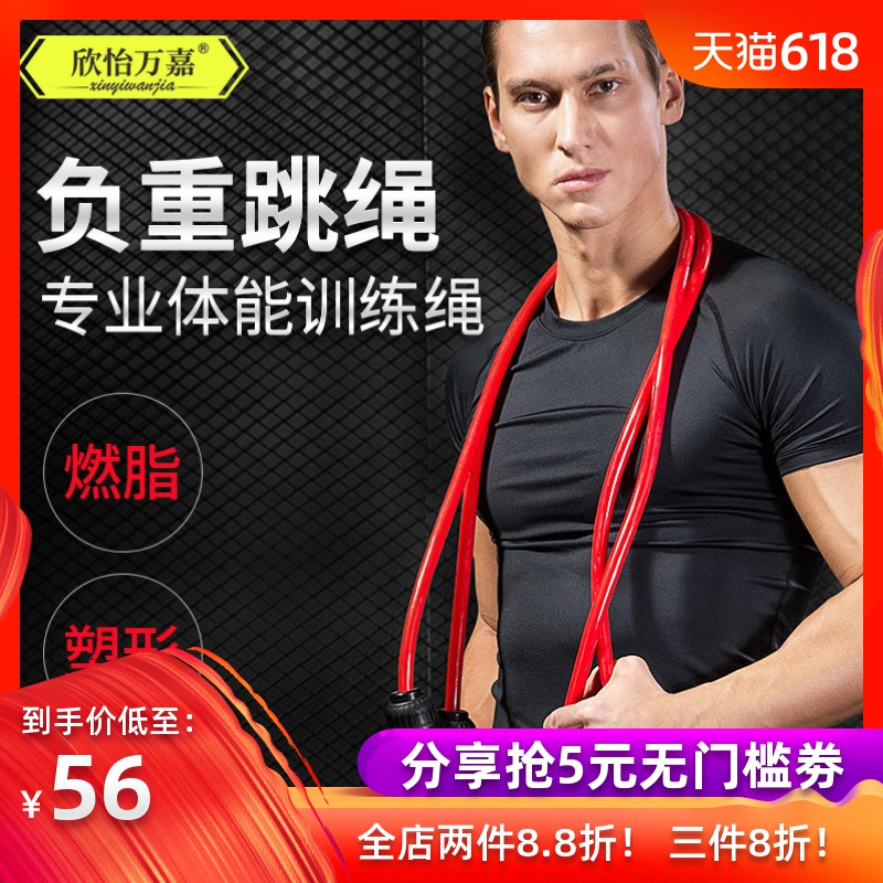 Weight-bearing rope skipping adult female fitness weight loss fat burning thickening professional gravity sports training rope big jump male god