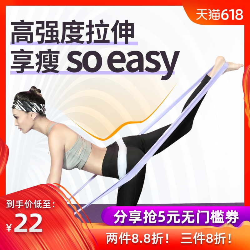 Xinyi Wanjia yoga rally with female Elastic Band fitness hip hip stretch stretch resistance home