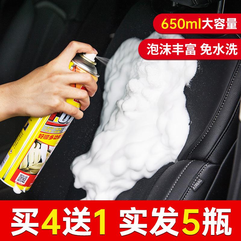 汽车内饰清洗剂好顺多功能泡沫清洁室内皮革顶棚强力去污洗车用品