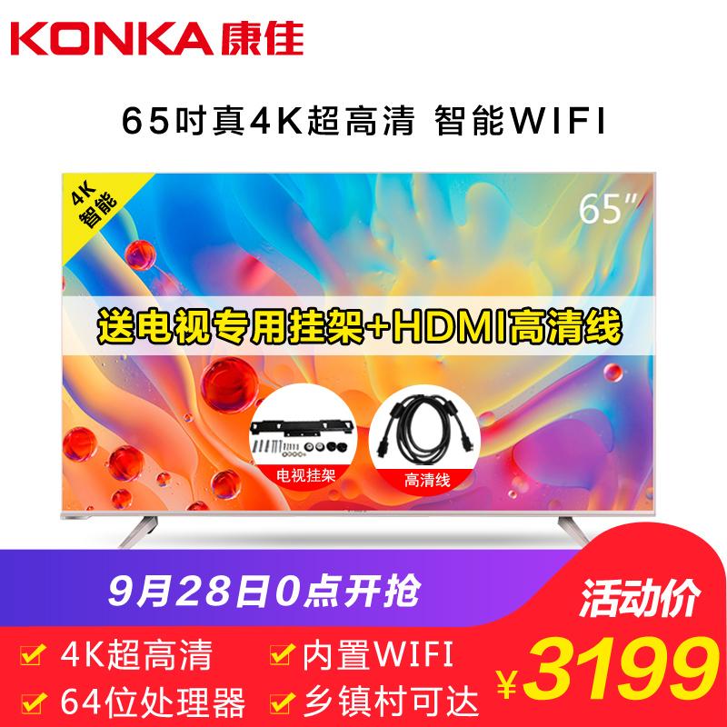 Konka-康佳 A65U 65英寸真4K超高清网络智能平板液晶电视机WiFi