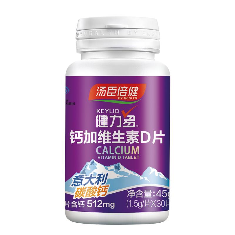 汤臣倍健健力多 成人青年男性女性钙加D维生素D钙片 1.5g/片*30片