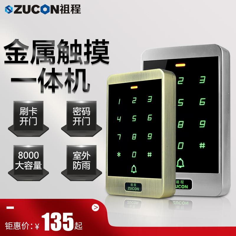 ZUCON祖程XC40升级全触摸金属门禁一体机防砸室外防水防雨刷卡器