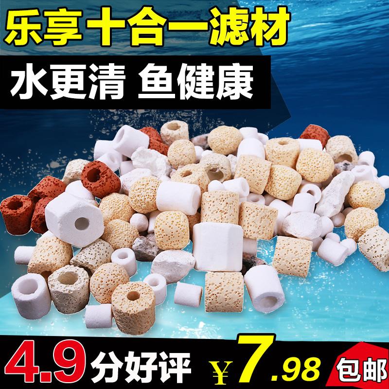 鱼缸滤材十合一陶瓷环净水 鱼缸过滤器材水族箱过滤棉硝化细菌屋