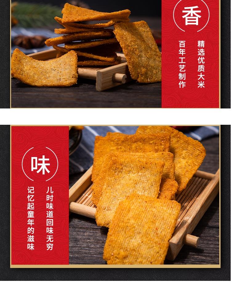 【买一送一】花椒世家手工大米锅巴零食小吃