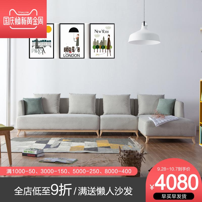 北欧设计转角布艺沙发组合 大小户型可拆洗实木懒人沙发定制客厅