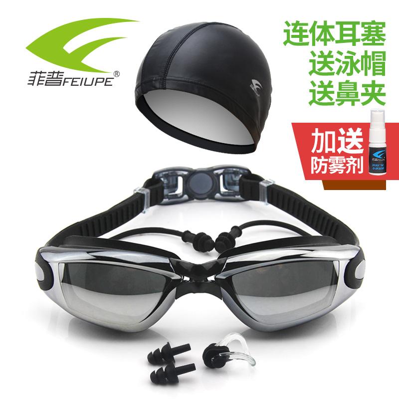 菲普泳镜 近视 防雾大框电镀泳镜男女士游泳眼镜度数耳塞泳帽套装
