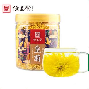 亿品堂金丝皇菊一朵一杯 菊花茶 大朵一杯 花草茶 罐装家庭实惠装