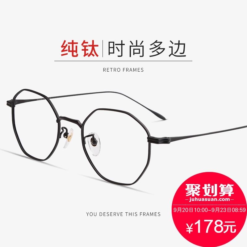 镜麦多边形复古眼镜框女韩版潮可配近视眼镜架男超轻纯钛素颜眼镜