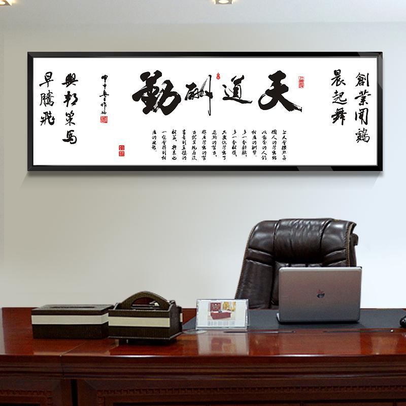 天道酬勤字画装裱装饰画客厅挂画书法诚信赢天下办公室字画带框