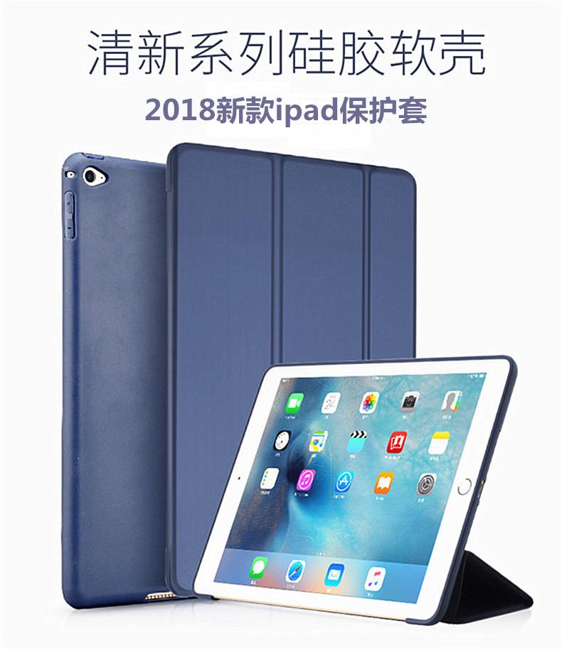 2018苹果新款版ipad保护套2017年9.7英寸平板电脑硅胶软壳三折