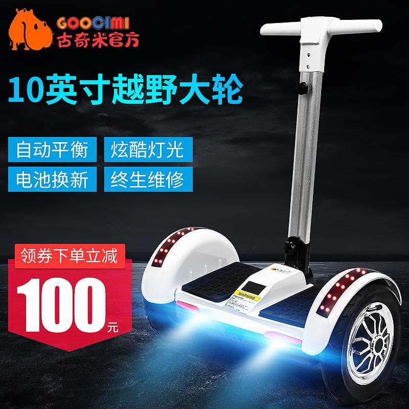 a8平行车儿童智能平衡车双轮带扶杆电动两轮成人小孩代步车10寸
