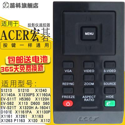 宏碁 ACER宏基投影机 投影仪遥控器 S1213 S1210 X1240 X1140A