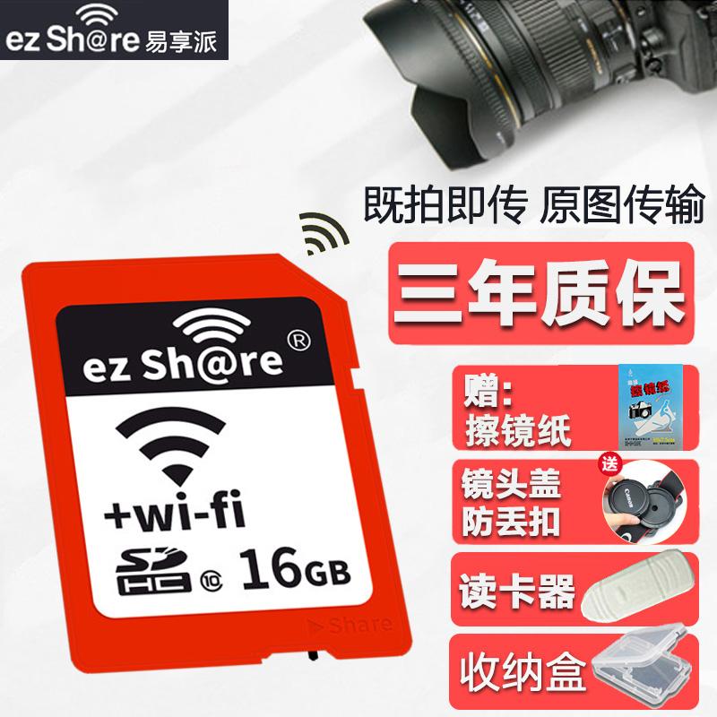 易享派wifi sd 16G存储卡佳能尼康相机内存卡高速无线传输