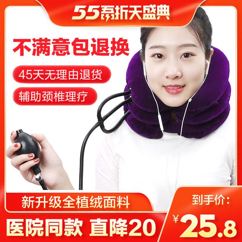 可孚 辅助理疗 充气颈椎牵引器