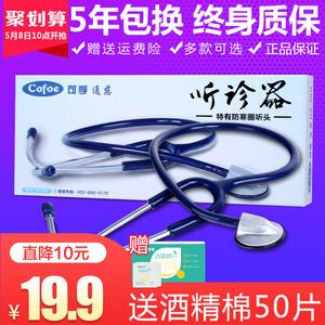 听诊器医生医用专业儿童儿科胎心监测仪孕妇家用多功能血压听诊器