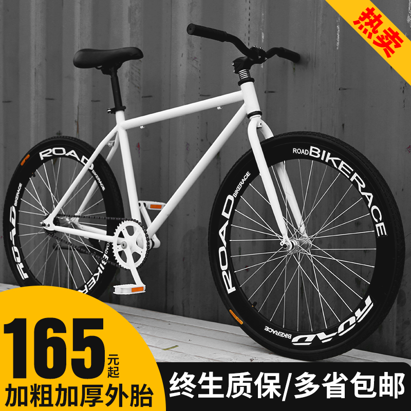 Jiafeng 26 inch dead fly bicycle adult bicycle live flying road racing down brake solid tires male and female students sports car