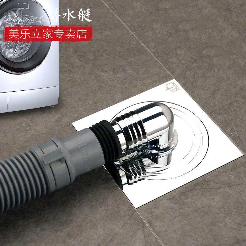 潜水艇洗衣机专用地漏精铜主体大排量防臭密封防反水防溢水XTF-10