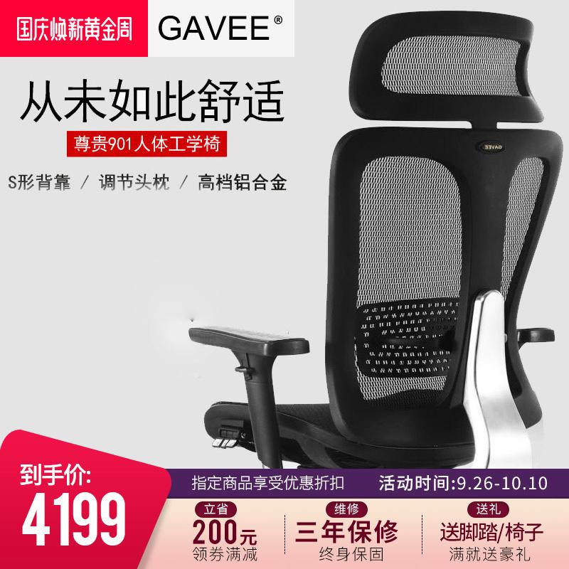 GAVEE人体工学 电脑椅 家用办公椅 升降座椅 网布转椅 可躺老板椅
