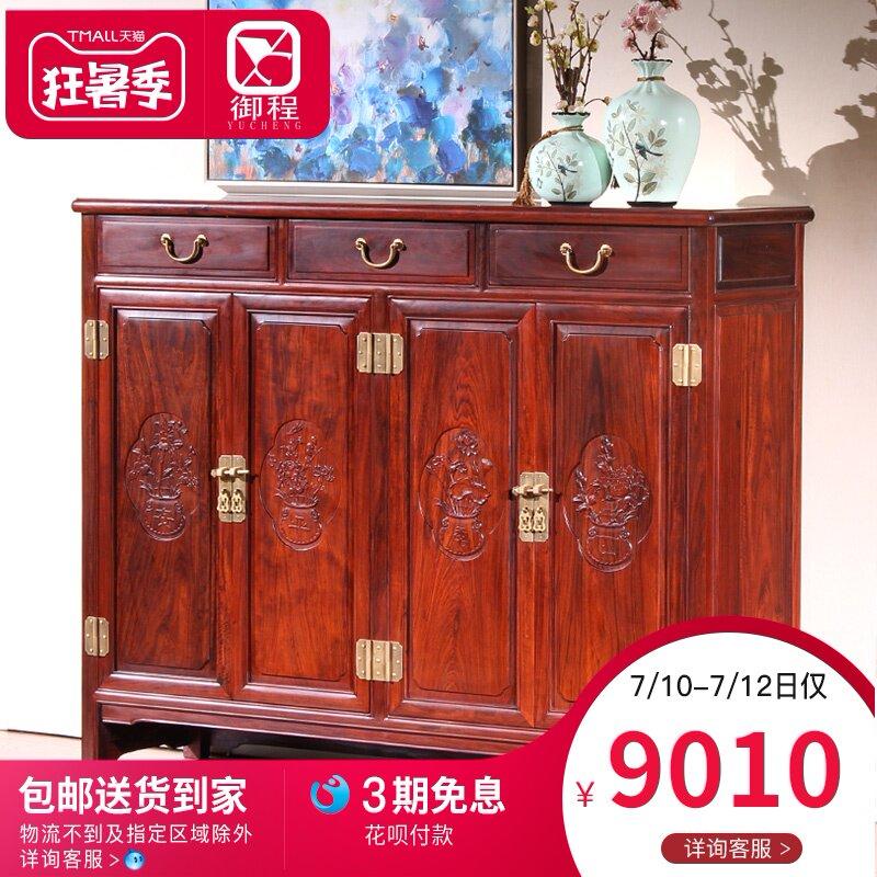 御程 酸枝木四门鞋柜实木玄关柜 中式仿古红木鞋柜