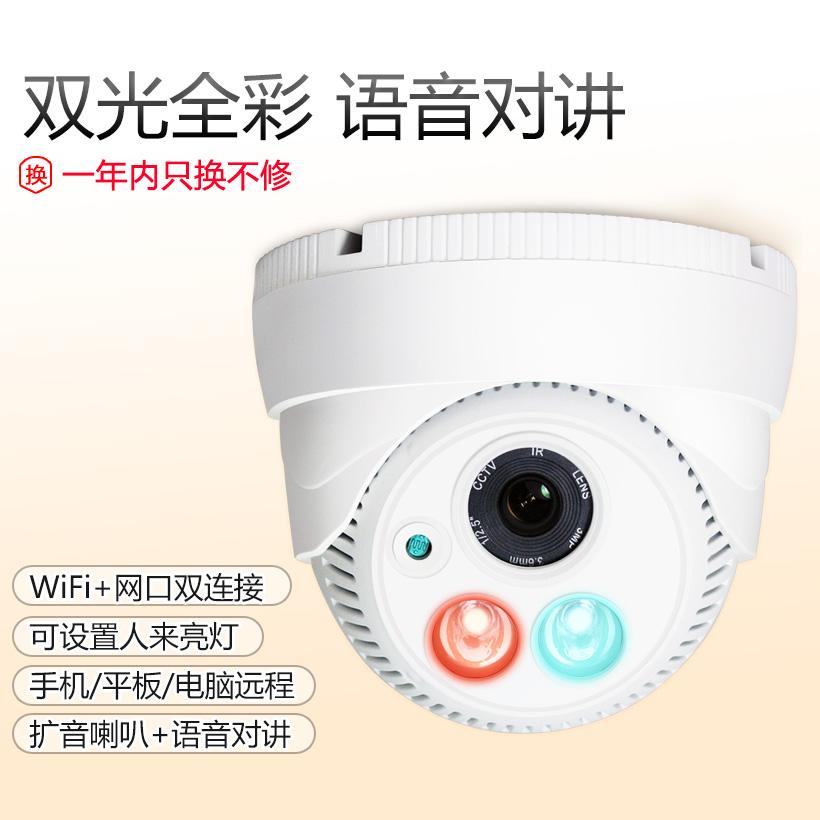 全彩无线摄像头wifi网络高清夜视套装室内家用室外手机远程监控器