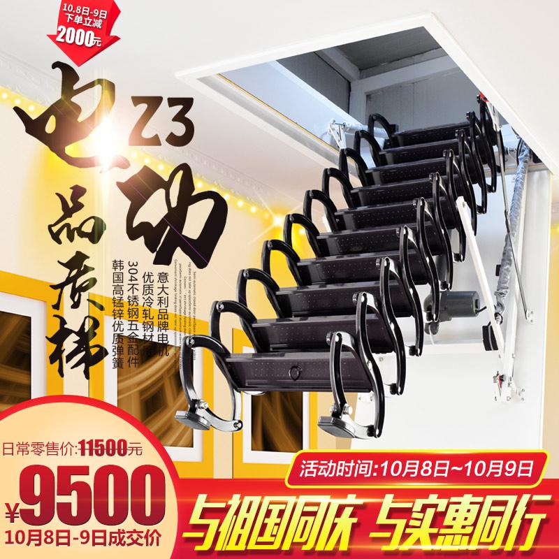 东方阁楼梯Z3家用升降电动遥控伸缩楼梯电梯全自动阁楼梯别墅复式