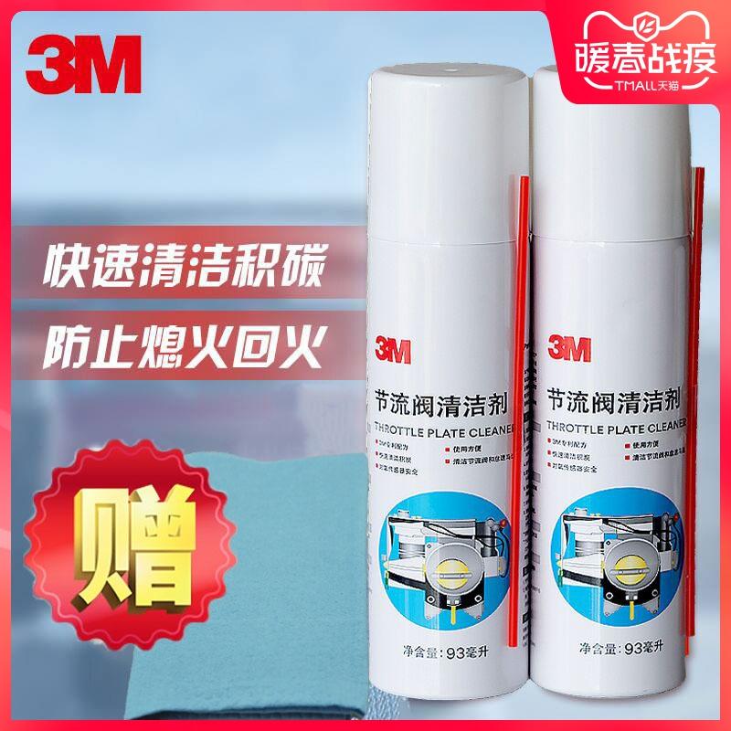 3M汽车节气门清洗剂专用免拆节流阀清洁剂化油器清洗喷油嘴除积碳