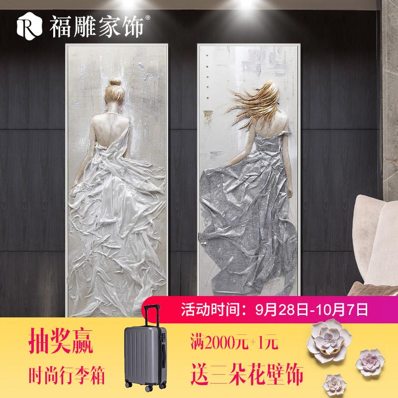 福雕家饰玄关画竖版客厅过道走廊油画现代简约3d立体画浮雕画女人