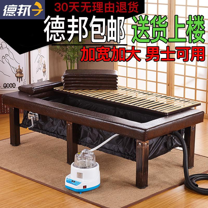 男士艾灸床熏蒸床中药理疗全身蒸汽家用全自动无烟美容院专用可