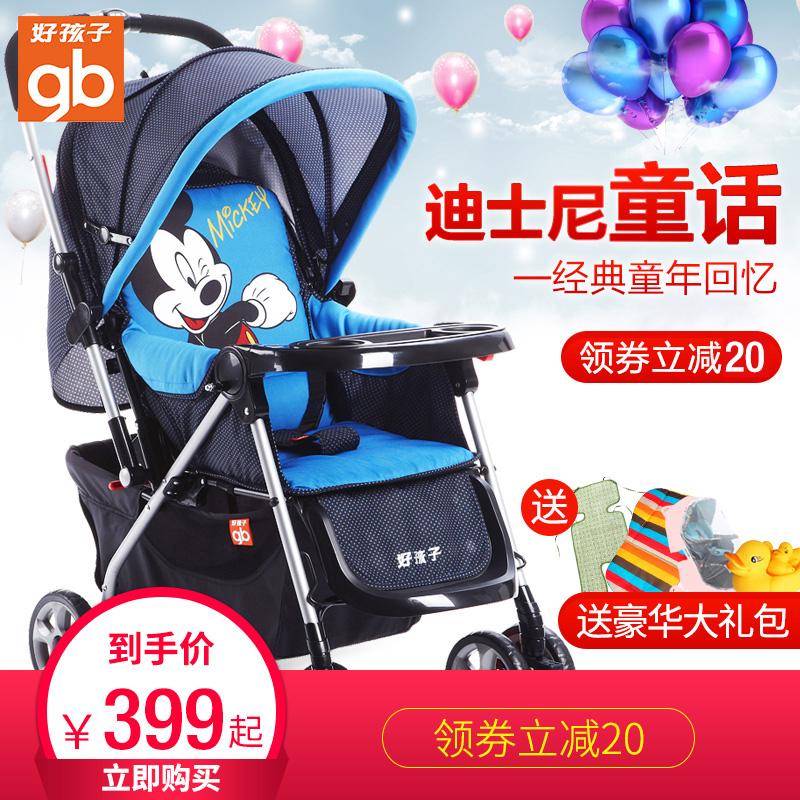 gb好孩子婴儿推车可坐可躺婴儿车全蓬双向宝宝推车轻便折叠0-3岁