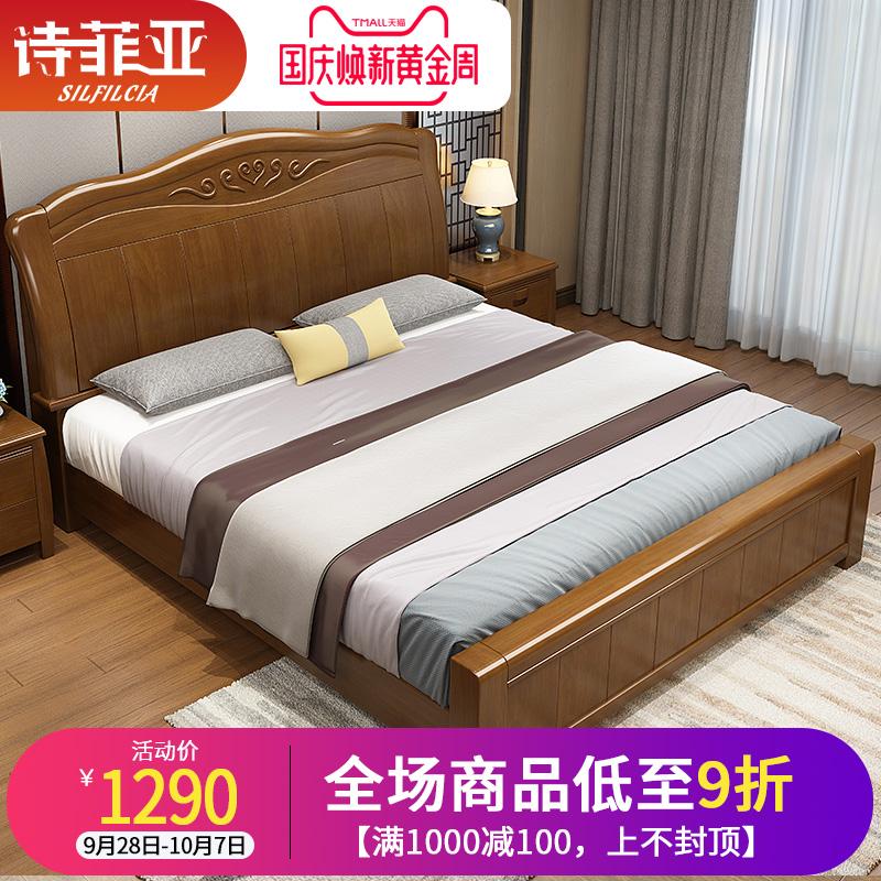 实木床双人床高箱储物床简约现代中式1.5米 1.8米主卧床