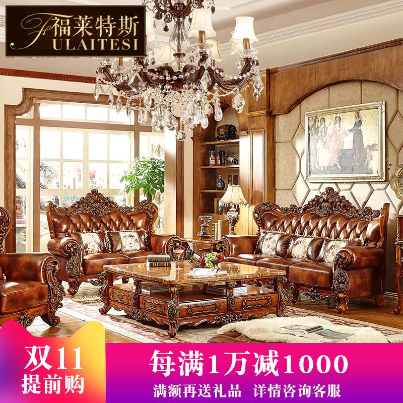 欧式真皮沙发实木雕花仿古大户型别墅美式客厅红木家具123组合