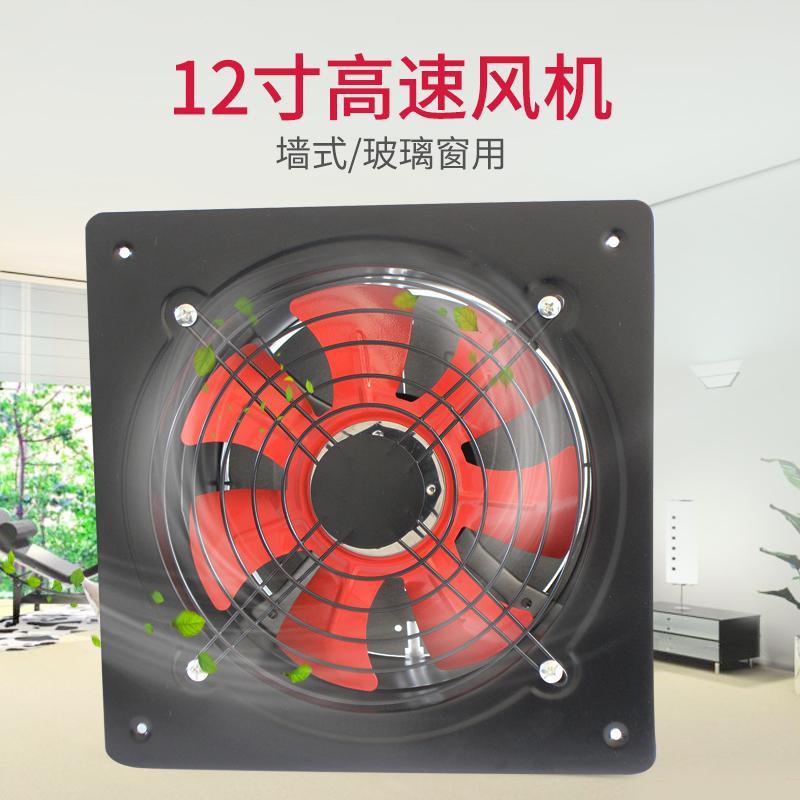 排气扇油烟排风扇厨房卫生间12寸窗式换气扇管道换风扇300抽风机