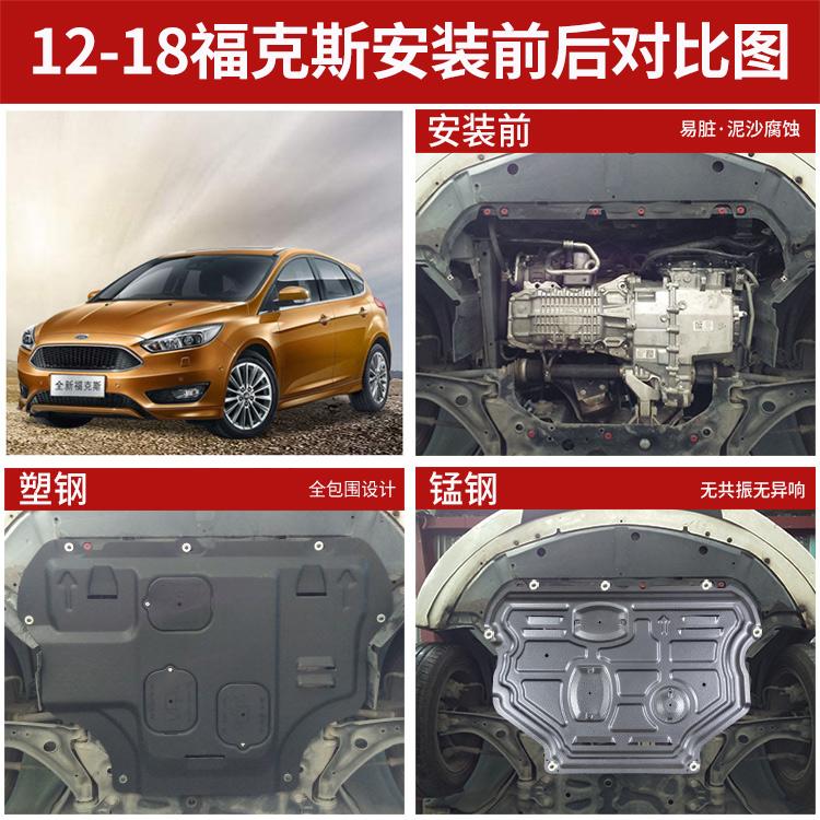 新福克斯发动机护板底盘专用2012款经典福特锐界翼虎福睿斯下护板