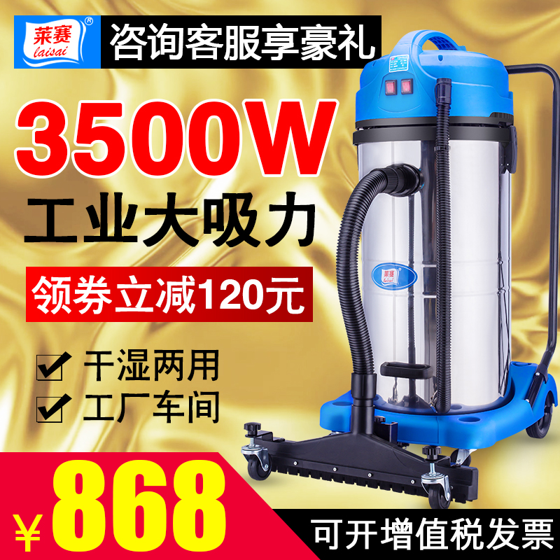 莱赛工业吸尘器3500W强力大功率工厂车间商用家用粉尘吸水吸尘机