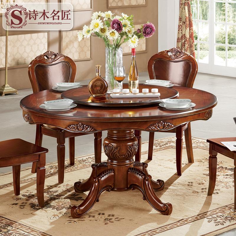 诗木名匠 欧式餐桌 家用圆形餐桌饭桌美式实木餐桌椅组合带转盘