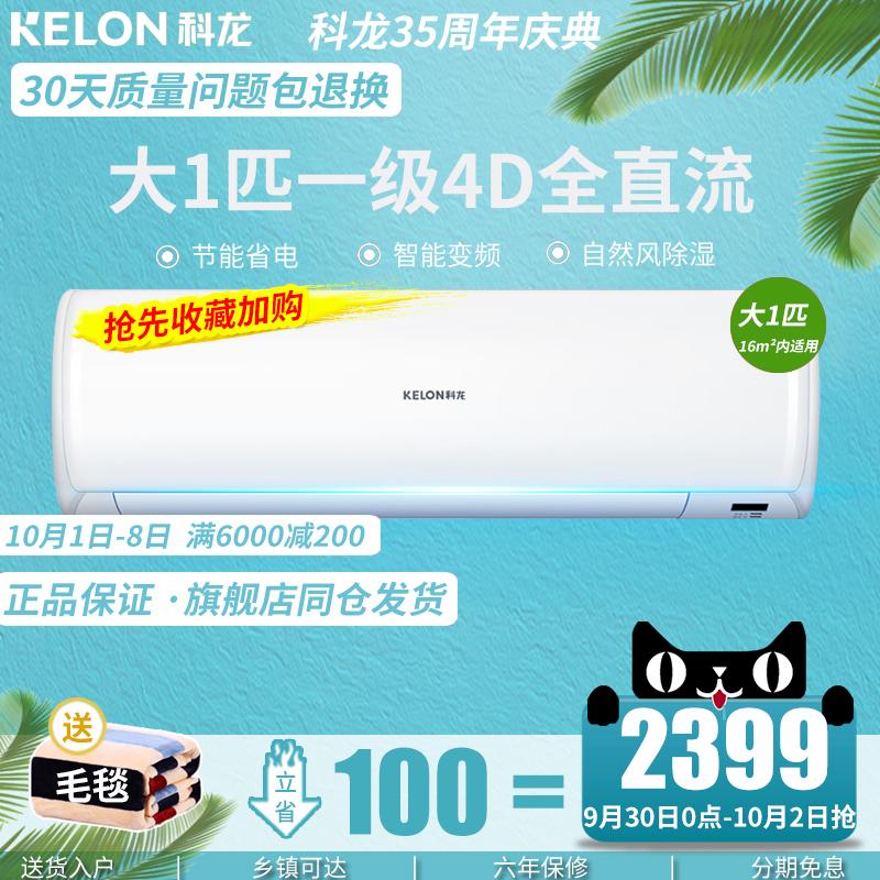 Kelon-科龙 KFR-26GW-EFQMA1(1N17)大1P匹一级变频壁挂式冷暖空调