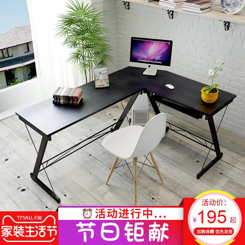 现代简约拐角电脑桌转角办公桌微信识别二维码领红包台式转角书桌L型双人电脑桌子
